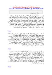 ديوان أحمد شوقي.doc