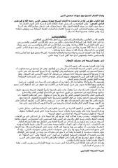 وصايا الشيخ محمد مهدي شمس الدين.pdf