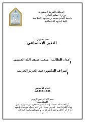 بحث بعنوان التغير الاجتماعي إعداد متعب ضيف الله العتيبي - نسخة.doc