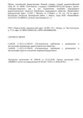 Проект СЭЗ к 5440 БС 58580 «ТатР-Яныль».doc