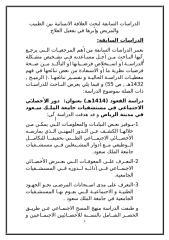 الدراسات السابقة لبحث العلاقة الانسانية بين الطبيب والمريض وأثرها في تفعيل العلاج أ عبد الرحمن الوروري.doc