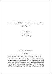 دور السياسة الخارجية القطرية تجاه الحراك السياسي العربي 1111.doc