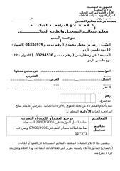 نتائج مراجعة رضا محمدي.doc
