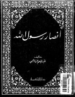 انصار رسول الله.pdf