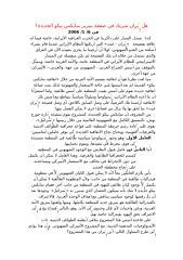 (04) هل إيران شريك في صفقة تمرير سايكس بيكو الجديدة.doc