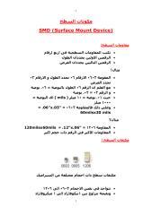 SMD.pdf