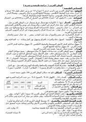 الوطن العربي.doc