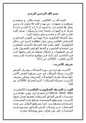 سبكة المعلومات العالمية الانترنت البحث.doc
