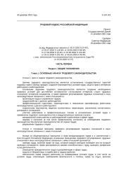 ТРУДОВОЙ КОДЕКС РОССИЙСКОЙ ФЕДЕРАЦИИ.doc