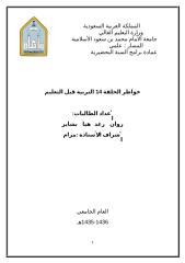 خواطر الحلقة 14 التربية قبل التعليم.doc