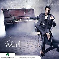 Wael Kfoury ... Ya Bkoun _ وائل كفوري ... يا بكون.mp3