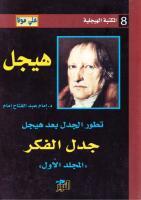 جدل الفكر - هيجل.pdf