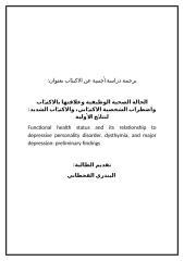 ترجمة دراسة أجنبية عن الاكتئاب من الطالبة البندري القحطاني بعنوان الحالة الصحية الوظيفية وعلاقتها بالاكتئاب.doc
