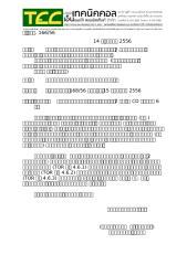 166-56 พพ-ส่งรายงานก้าวหน้า2SECโลหะ (สสอ).docx