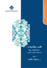 الأسد والغواص.pdf