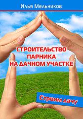 Мельников - Строительство парника на дачном участке.fb2