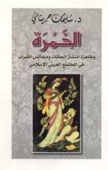 الخمرة والحانات في المجتمع الإسلامي.pdf