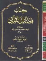 فضائل القرآن لابن كثير.pdf