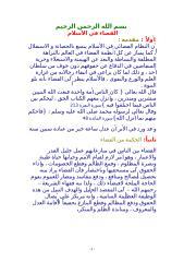 القضاء في الإسلام.doc