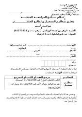نتائج مراجعة لزهر الهمامي.doc