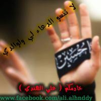 سامحيني - الحاج باسم الكربلائي.mp3