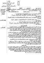 حسن يونس2.doc
