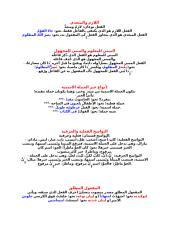 tarakib 6 année.doc
