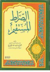 الصراط المستقيم للإمام الهرري.pdf