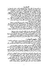 بحث مهارات التدريس نبيل.doc