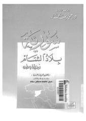 _سورية_,_بلاد_الشام_,_تجزئة_وطن.pdf