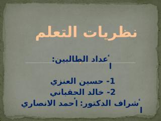 نظريات التعلم 2010م.pptx