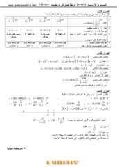 Série+d'exercices+N°14++-+Math+-+9ème+(2010-2011)+Mr+Dhouib+Ridha.pdf
