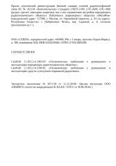 Проект СЭЗ к 5671 БС 161234 «Комсомольская».doc