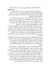 (03) الاحتلال الأميركي يستغفل إيران وإيران تستغفل عقولنا.doc