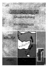 العراك بين المماليك والعثمانيين الأتراك.pdf