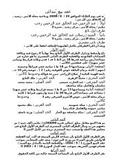 رسلان رجب.doc