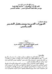 الثـورات العـربية ومسـتقبل التغـيير السـياسي.doc