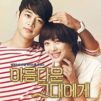 Onew - In Your Eyes [To The Beautiful You OST].mp3