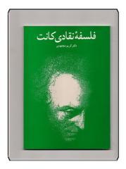 naghd aghl mahz.pdf