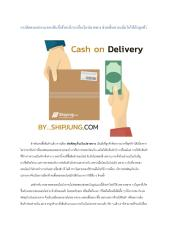 Cash on Delivery by Shipjung.pdf