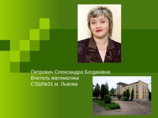 dosvid_31.ppt