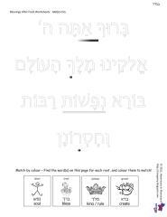 borei nefashos copywork printable.pdf