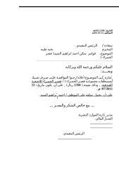 خطاب فاتورة سضيافة احمد ابراهيم السيد الثاني.doc