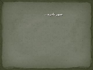 مكة المكرمة صور نادرة.pps