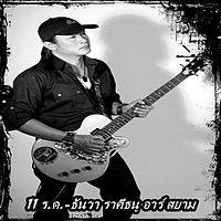 ธันวา ราศีธนู - 11 ร.ด..mp3