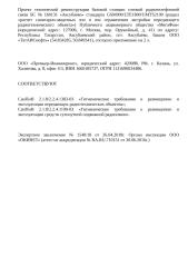 Проект СЭЗ к ЭЗ 1540.doc