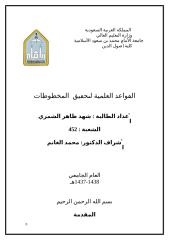 القواعد العلمية في تحقيق  المخطوطات.doc