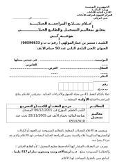 نتائج سمير المولهي.doc