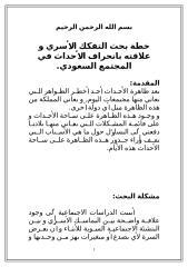 التفكك الأسري و علاقته بانحراف الأحداث في المجتمع السعودي1111.doc
