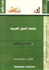 299 جامعة الدول العربية.pdf